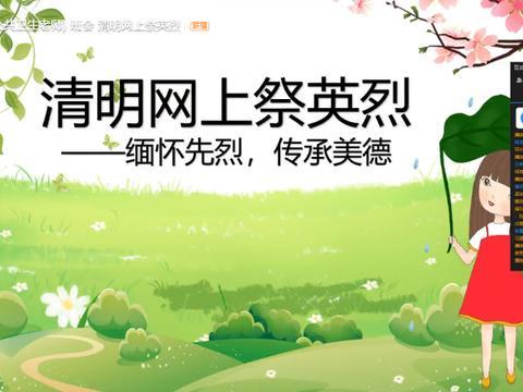 """汉阴县漩涡镇中心小学开展""""网上祭英烈""""主题活动"""