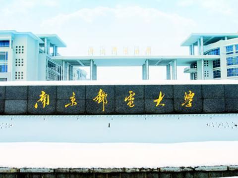 """双一流""""取代""""985/211后,江苏的这4所大学可能受益,全部在南京"""