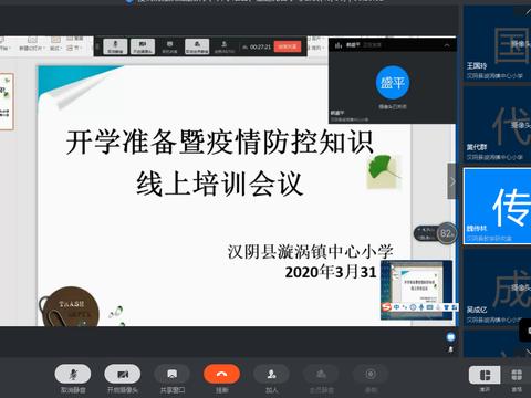 汉阴县漩涡镇中心小学举办开学复课准备暨疫情防控培训会