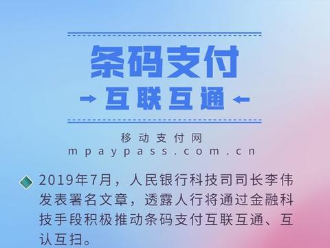 基于银联网络,招行与支付宝实现条码支付互联互通