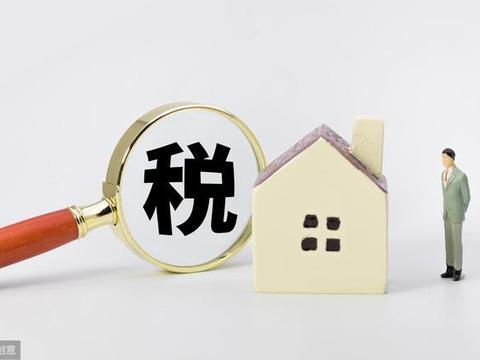 """说来就来的房屋空置税,是给租客增负还是让""""炒房客""""遭殃?"""