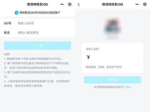微信推出新功能:直接把微信零钱转账到QQ钱包