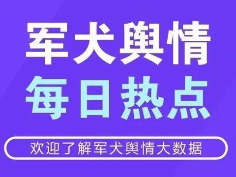 军犬舆情每日热点:广州通报外籍确诊患者打伤护士