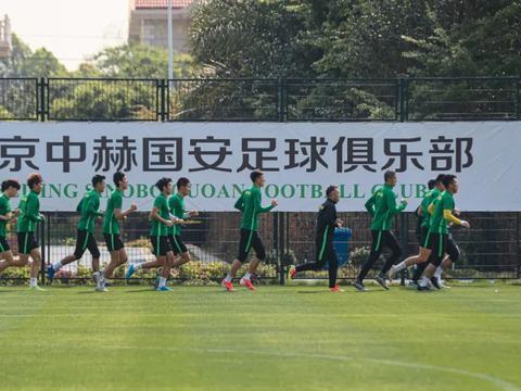 今日!中超北京国安开启昆明首训,一天两练助球员快速找回状态