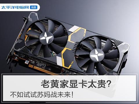 老黄家显卡太贵?不如试试AMD系列战未来