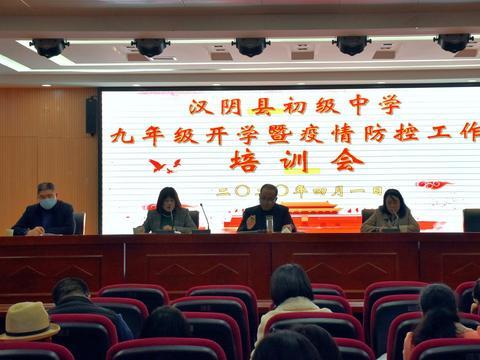 汉阴县初级中学召开九年级开学暨疫情防控工作培训会