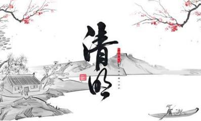 """兰州七里河区2020年""""我们的节日·清明""""网络宣传展"""