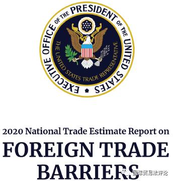 《2020年国家贸易评估报告》概要