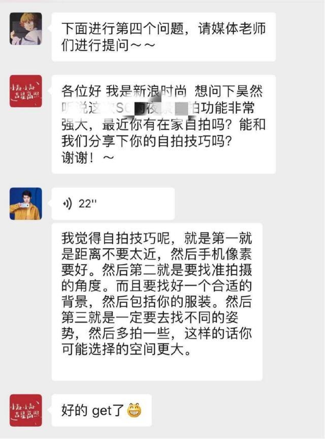 """""""自拍黑洞""""刘昊然变身""""刘老师"""",在线授课教你自拍!"""