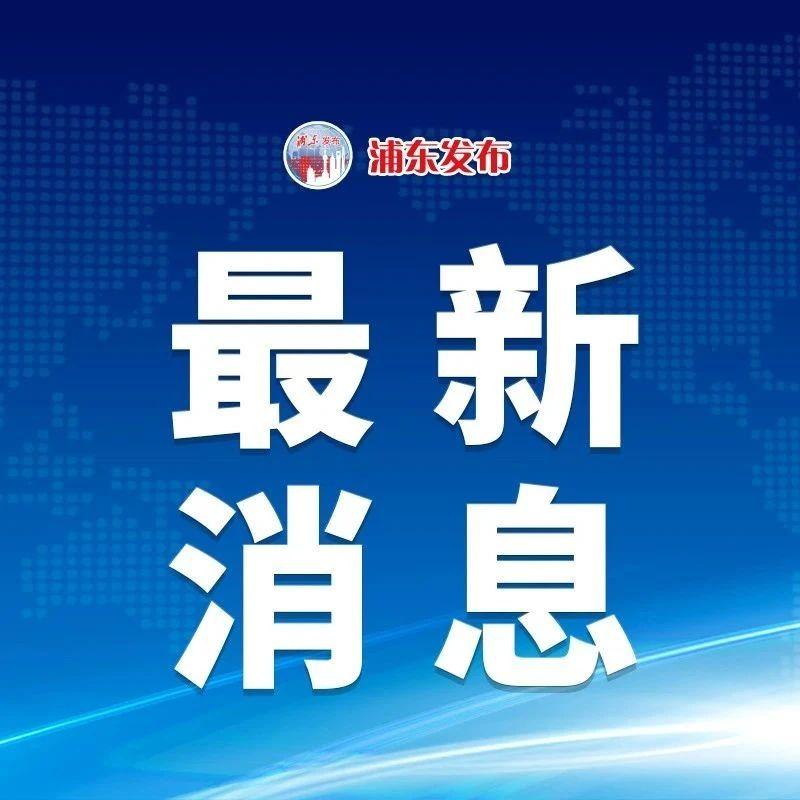 震旦博物馆闭馆、上海浪琴环球马术冠军赛延期