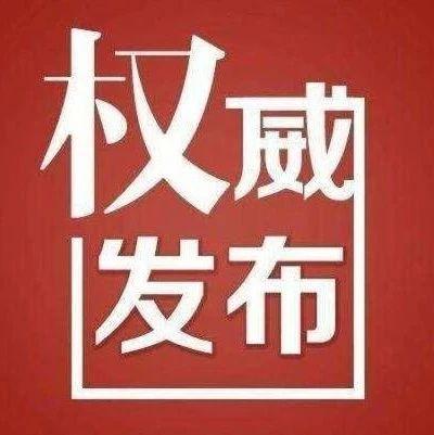 南昌交警发布2020年清明期间出行提示
