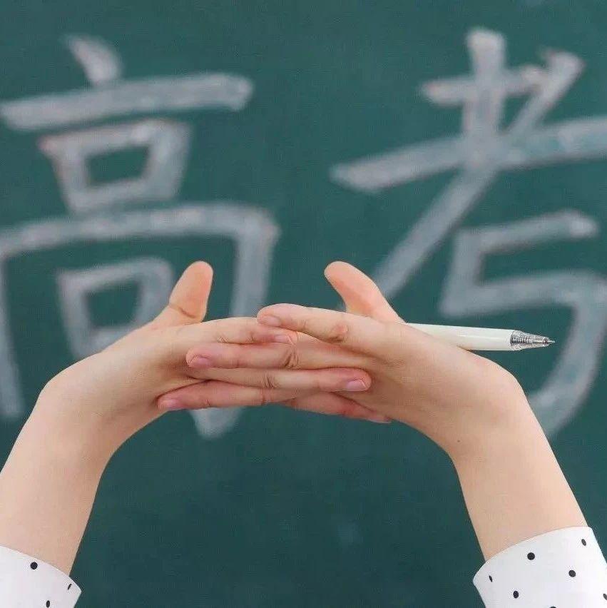 解读 | 面向普通类考生的视频!2020年天津新高考志愿填报与投档录取方案解读