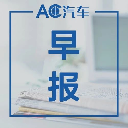 途虎为武汉地区车主提供免费搭电服务;多家轮胎品牌开展促销活动;麦肯锡预测2020中国车市下滑15%丨AC早报