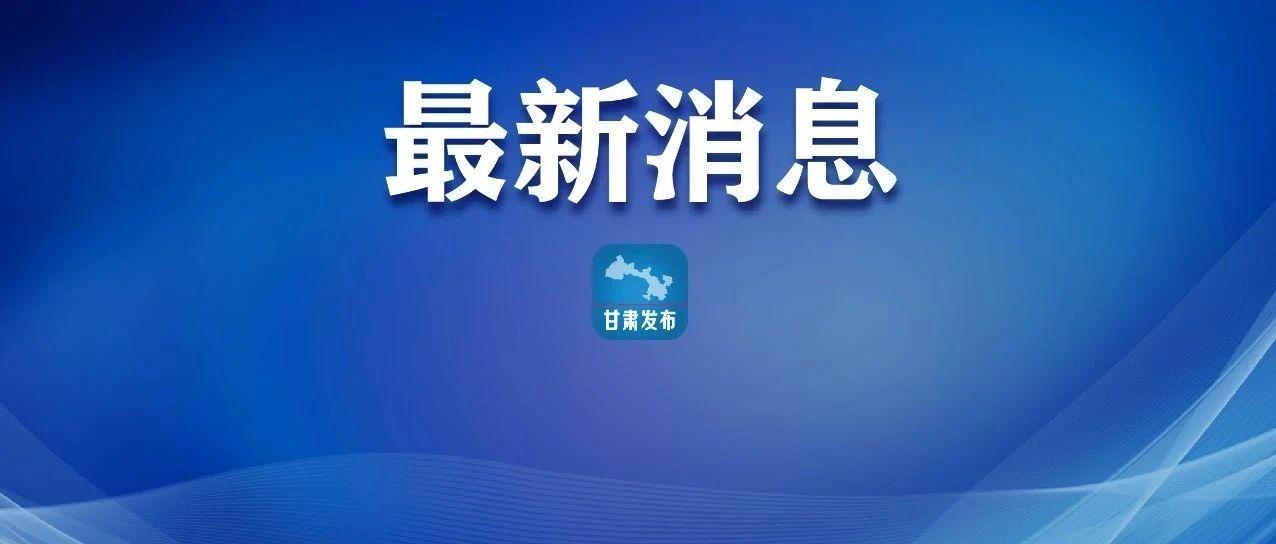 4月2日甘肃无新增新冠肺炎确诊病例