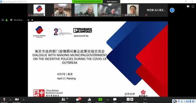 20多项政策护航,南京市外商投资企业复工率达94.1%