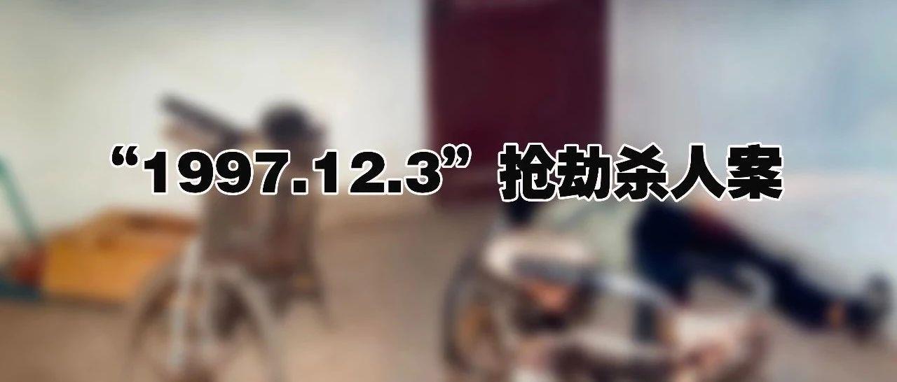"""天网恢恢  """"1997.12.3""""真合里抢劫杀人案告破!"""