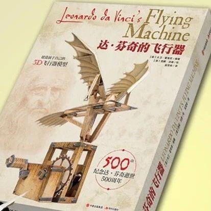 4月3日直播预告 | 高能玩法!——制作达·芬奇的飞行器