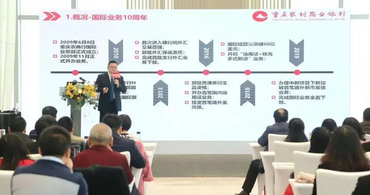 重庆农商行2019年外汇资金交易量稳居全市本地法人银行第一
