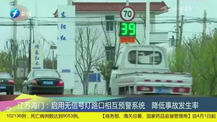 江苏海门启用无信号灯路口相互预警系统,降低事故发生率