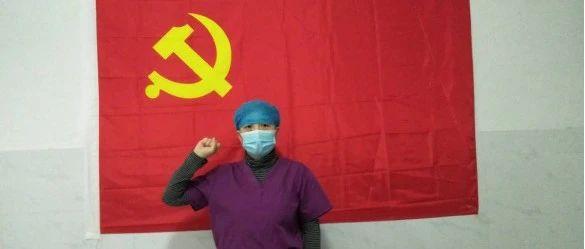 【简报】信仰在胸,战无不胜 ——河北区支援湖北医疗队在抗疫前线发展党员情况