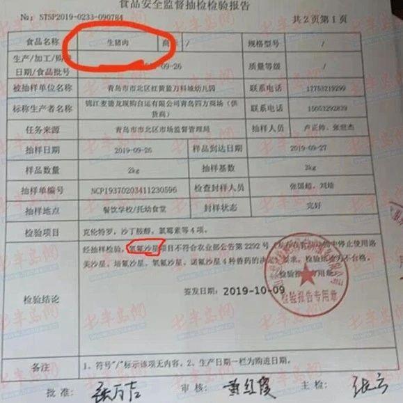 青岛红黄蓝幼儿园购进问题猪肉园方、麦德龙均称无责
