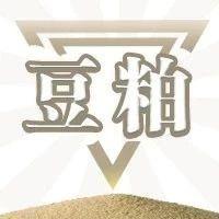 4月份玉米、豆粕该怎么走?主要看到货情况……