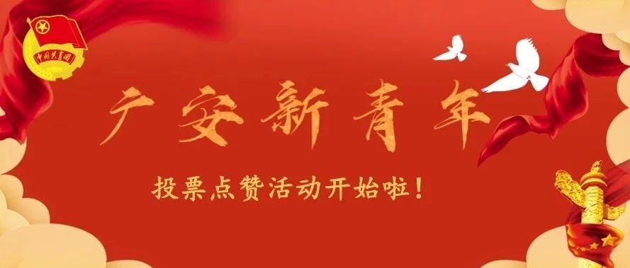 【好消息!】广安新青年投票点赞活动开始啦~