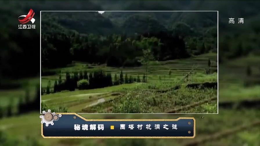 围塔村之谜2:丰富的水资源竟是灾害源头,揭秘围塔村的前世今生