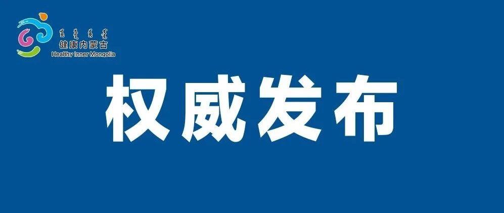 截至4月2日7时内蒙古自治区新冠肺炎疫情最新情况