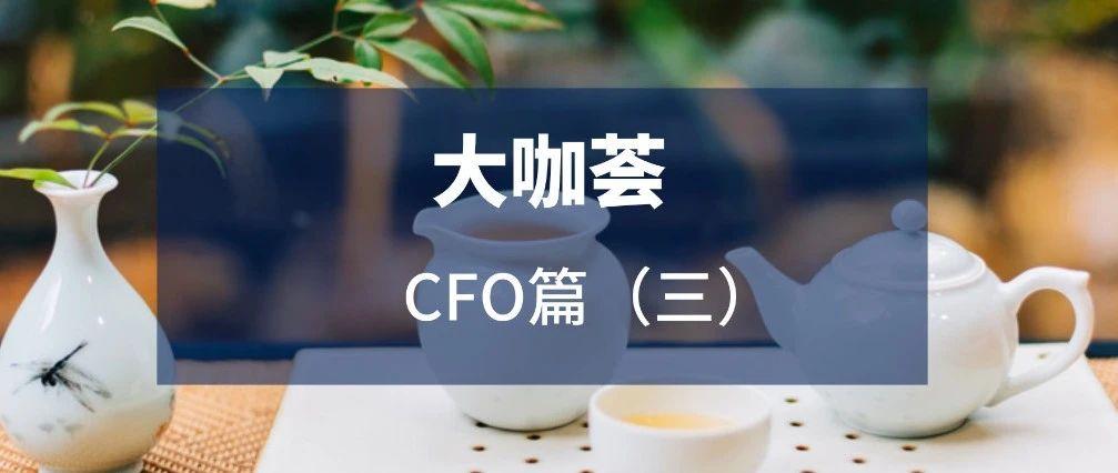 大咖荟:智能商业时代,财务人如何实现数字化升级和职能转变?