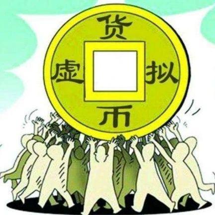 """虚拟货币成避险资产?小心骗子""""拔网线"""" ,让你血本无归!"""