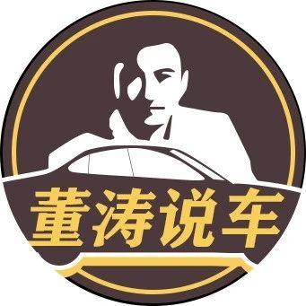 《董涛说车》20200401:汽车品牌历史故事系列