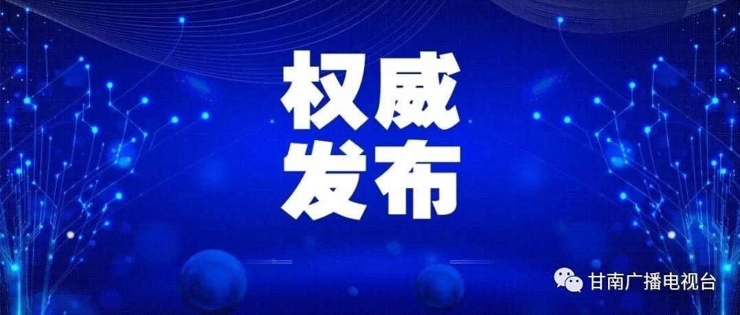 【疫情速报】4月2日甘肃无新增新冠肺炎确诊病例