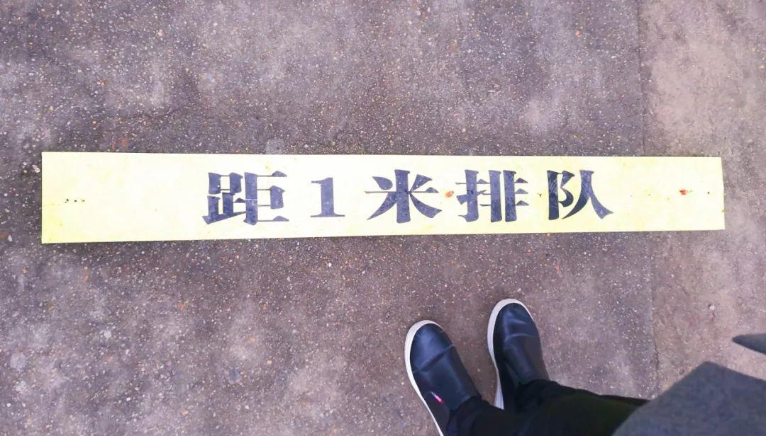 ▲校门口已贴上黄色一米距离提示纸