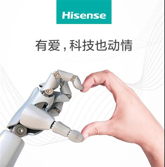 """海信宣布重启""""有爱,科技也动情""""slogan!"""