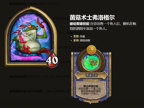 炉石传说:酒馆战棋最容易吃鸡的英雄公布,其中有2个也容易速8