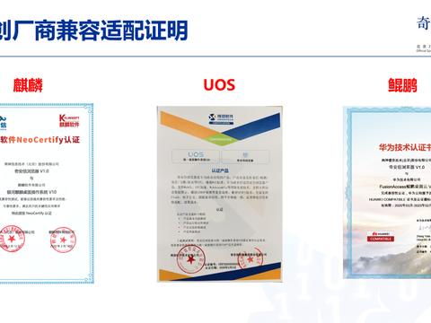 奇安信发布无广告浏览器 兼容所有国产CPU和操作系统