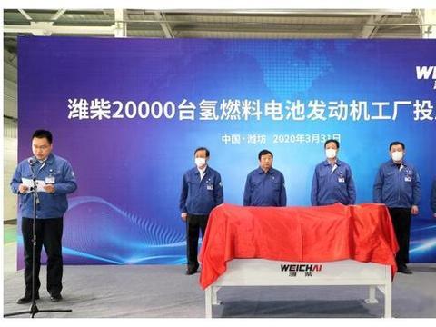 全球最大氢燃料发动机制造基地投产 潍柴加速氢燃料电池推广应用