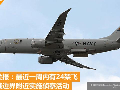 俄媒:最近一周有24架飞行器在俄边界附近实施侦察活动
