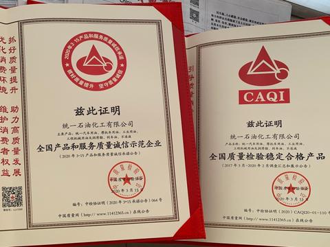 """统一石化荣膺2020""""产品和服务质量诚信示范企业""""称号"""
