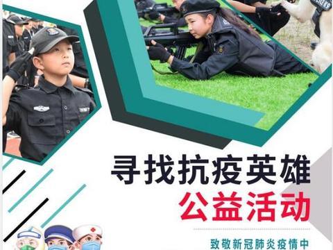 致敬抗疫英雄:广东警官学院少年警训夏令营公益活动