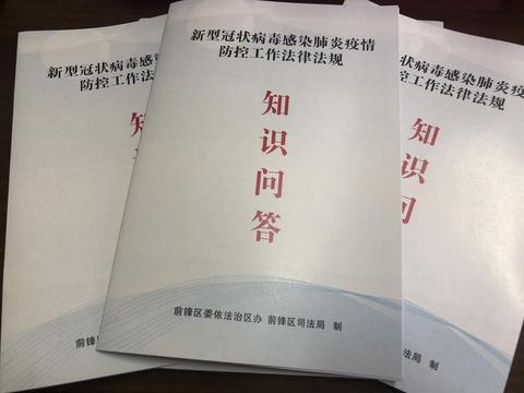 广安前锋:普治并抓 建设法治社会