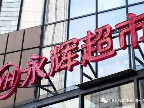 永辉超市人事巨震?5名董事被曝集体退出 屡登黑榜