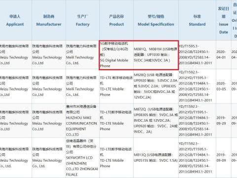 疑似魅族17获3C认证截图印证30W快充 背面真机谍照曝光:白色版