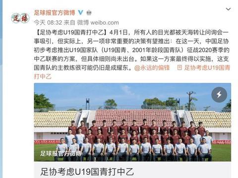 退出球队太多,足协酝酿U19国青踢中乙,主教练还是成耀东