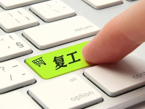 汉阴县工厂已复工复产55家,劳动力转移就业7.3万人