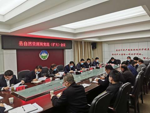 武功县自然资源局召开党组(扩大)会议