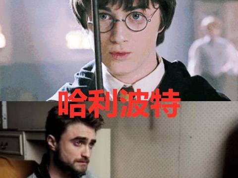 哈利波特长大后,小狄长大后,刘星长大后,看到她:都是老戏骨了