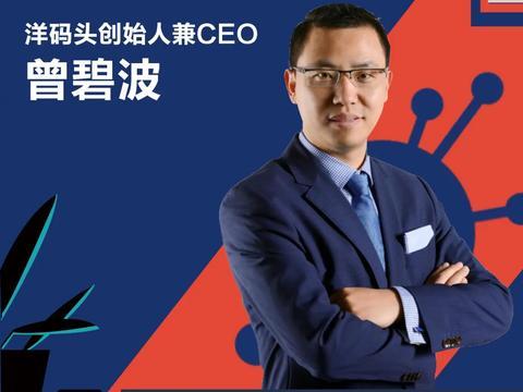 【网经社专访】洋码头CEO曾碧波:疫情就是命令 防控就是责任