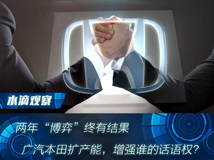 """两年""""博弈""""终有结果,广汽本田扩产能,增强谁的话语权?"""
